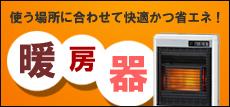 暖房器具販売