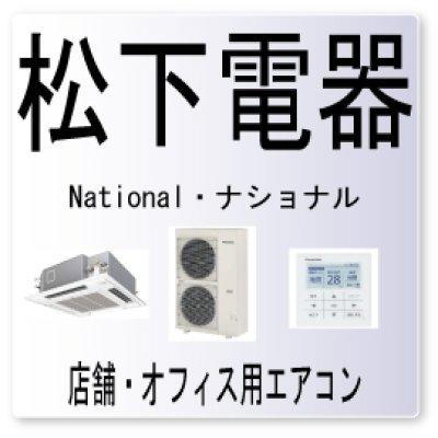 画像1: H9・松下電器 ナショナル 外気温度センサ異常 業務用エアコン修理