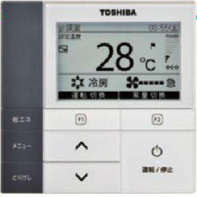 画像2: 東京・茨城・栃木・群馬・埼玉・千葉・神奈川・業務用エアコン 東芝 4方向吹出し 同時ツイン ワイヤードリモコン 省工ネneo AUEB14065M P140(5馬力) スマートエコR 三相200V
