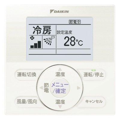 画像3: 東京・茨城・栃木・群馬・埼玉・千葉・神奈川・業務用エアコン ダイキン クリーンエアコン ワイヤード SZZBC80CBPV 80形(3馬力) ECOZEAS80シリーズ 単相200V