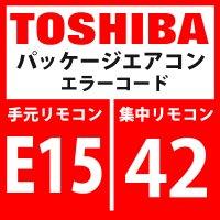 東芝 パッケージエアコン エラーコード:E15 / 42 「自動アドレス中室内不在」 【インターフェイス基板】