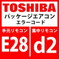 東芝 パッケージエアコン エラーコード:E28 / d2 「ターミナル室外異常」 【インターフェイス基板】