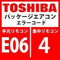 東芝 パッケージエアコン エラーコード:E06 / 4 「室内機の台数減少」 【インターフェイス基板】