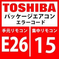 東芝 パッケージエアコン エラーコード:E26 / 15 「室外接続台数減少」 【インターフェイス基板】