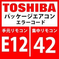 東芝 パッケージエアコン エラーコード:E12 / 42 「自動アドレス開始エラー」 【インターフェイス基板】